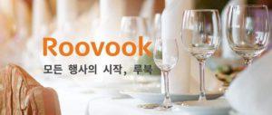 RooVook