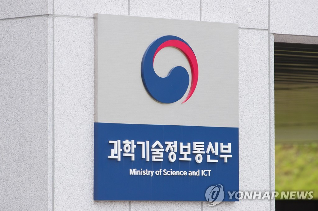 The Ministry of Science and ICT office in Sejong. (PHOTO Yonhap)