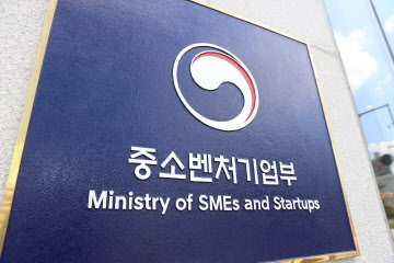Ministry of SMEs and startups